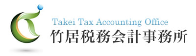 竹居税務会計事務所 Takei Tax Accounting Office